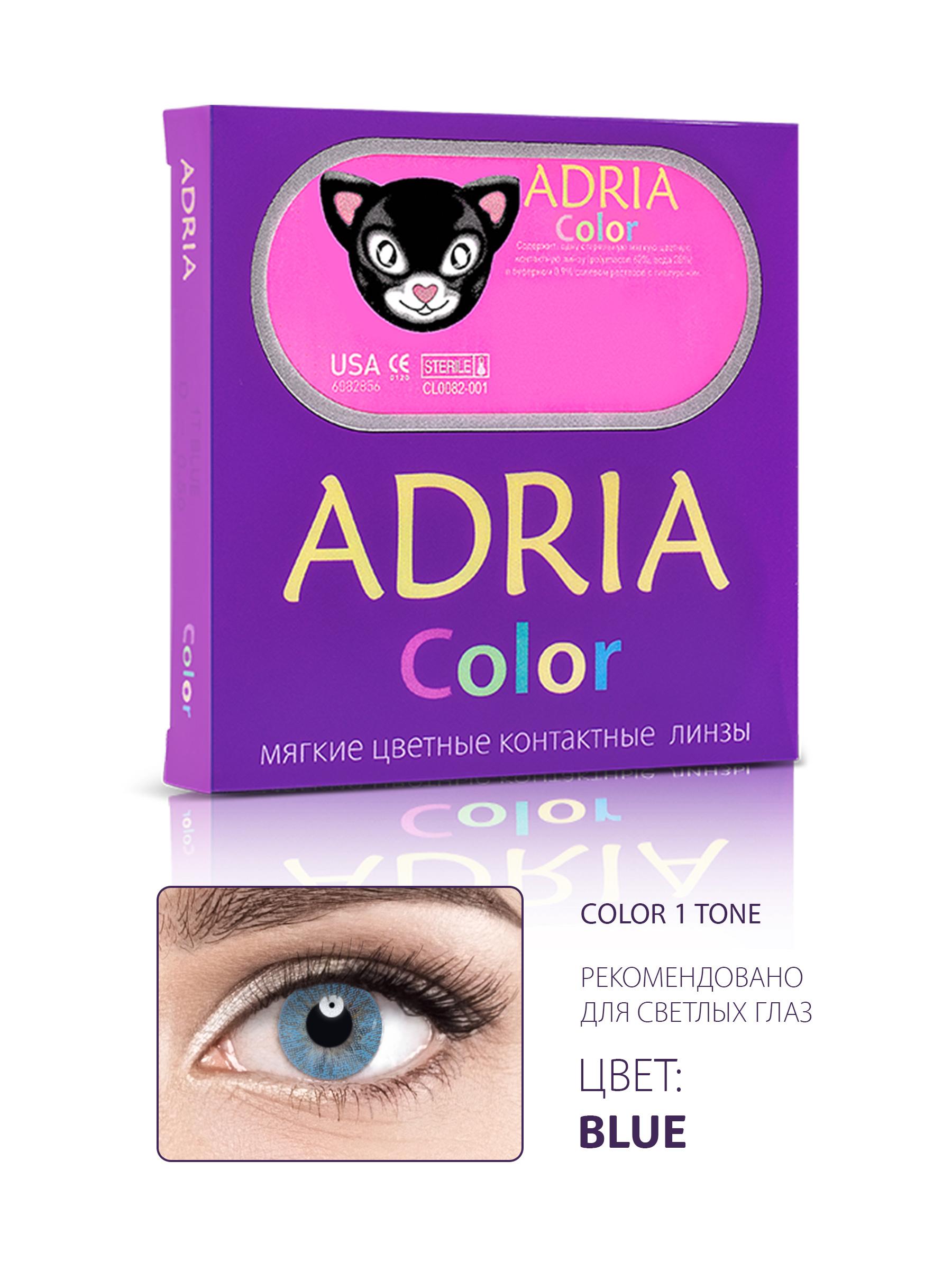 Купить Линзы контактные Adria (1T) (2 pack), Линзы контактные Adria 1T 2 pack, Базовая кривизна=8, 6, Цвет=BLUE, Оптическая сила=-5, 00