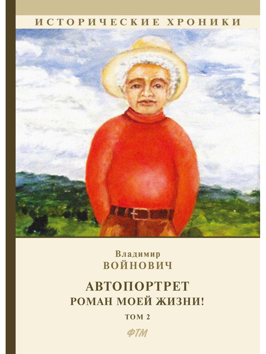 Книга Автопортрет. Роман моей жизни. Т. 2.: автобиографический роман