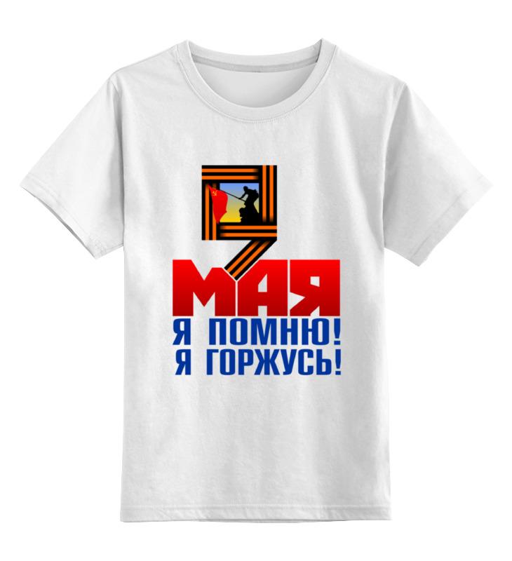 Купить 0000000700744, Детская футболка классическая Printio 9 мая, р. 128,