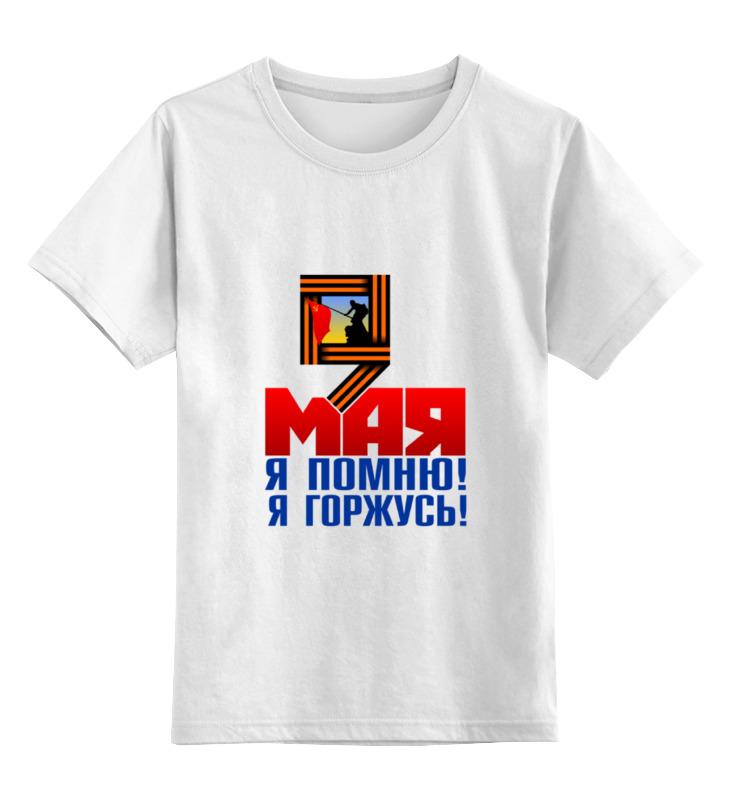 Купить 0000000700757, Детская футболка классическая Printio 9 мая, р. 128,