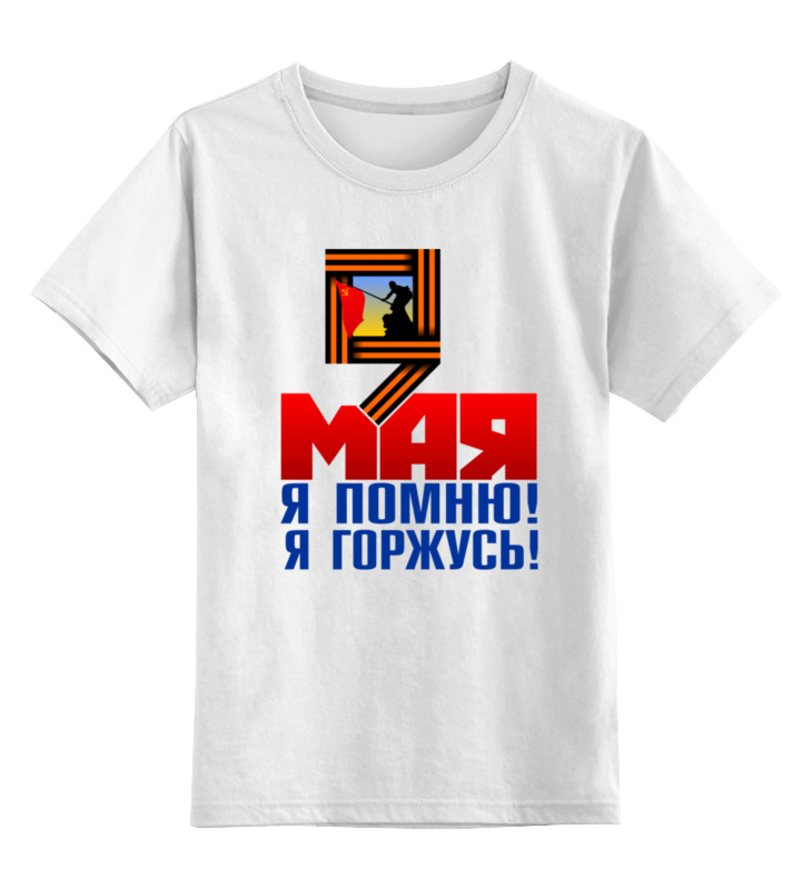 Купить 0000000700772, Детская футболка классическая Printio 9 мая, р. 128,