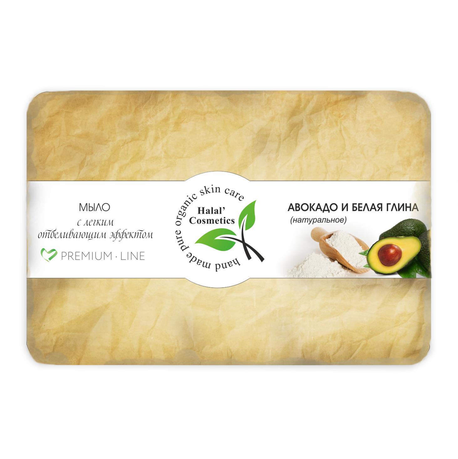 Купить Мыло Halal' Cosmeticsс легким отбеливающим эффектом Авокадо и белая глина 80гр