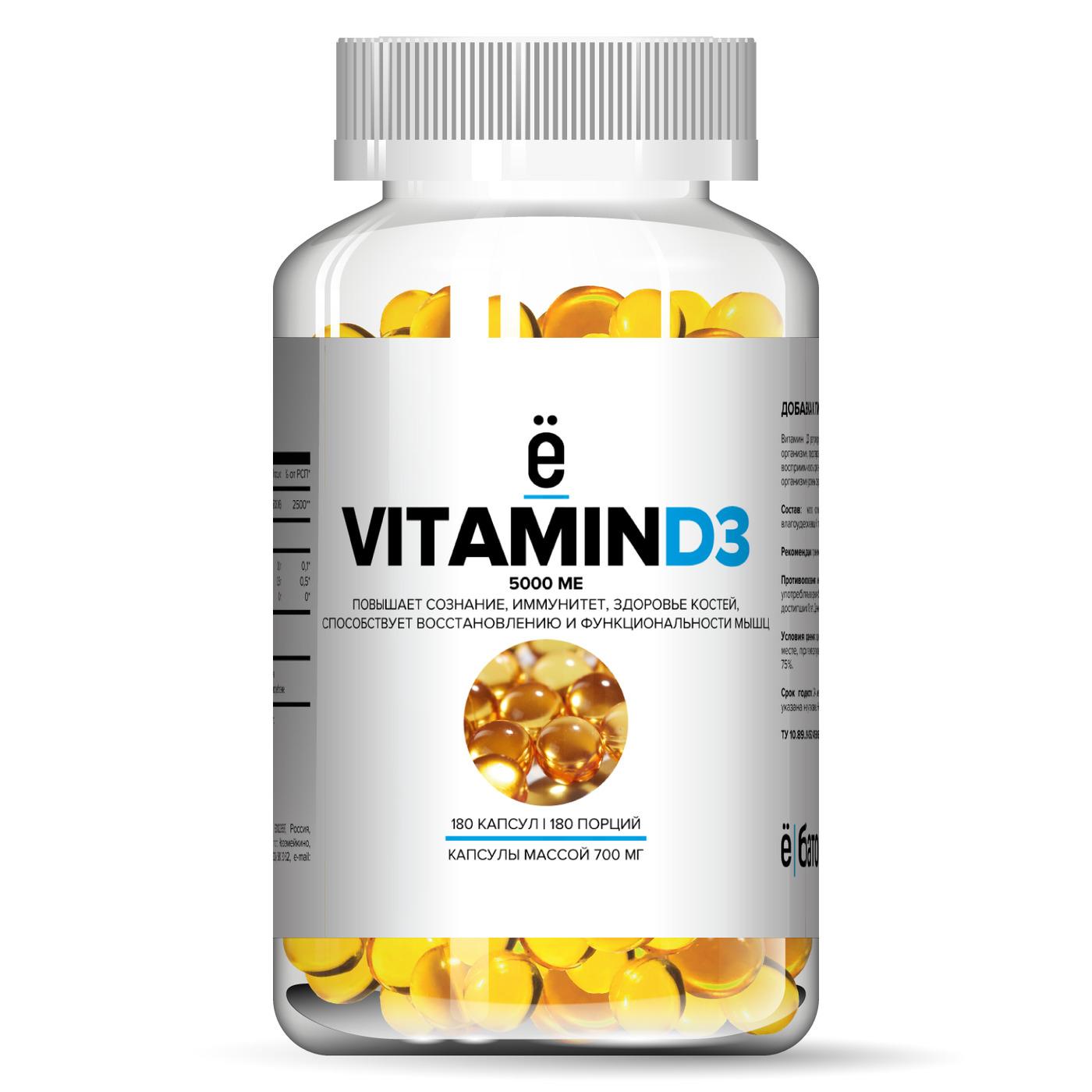Купить Витамин Д3 ЁБАТОН Vitamin D3 5000ME 700 мг капсулы 180 шт.