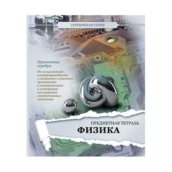 """Тетрадь общая """"Серебряная серия. Физика"""", А5, 48 листов, клетка"""