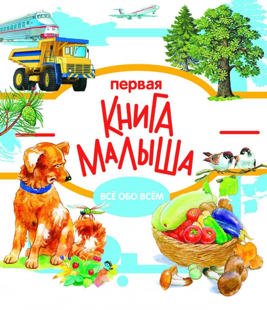 Купить Энциклопедия малыша Стрекоза первая книга малыша 0+,