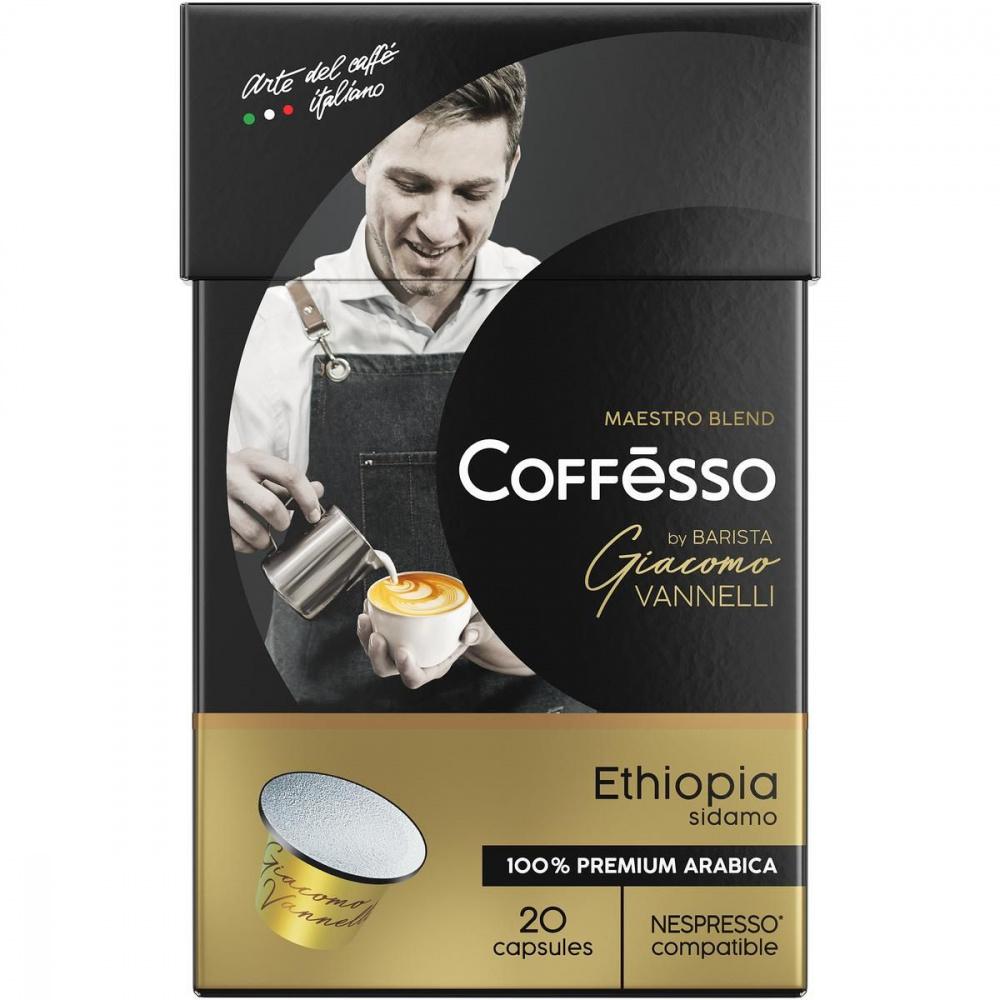 """Кофе в капсулах Coffesso """"Vannelli Gold Ethiopia"""", для кофемашины Nespresso, 20 шт"""