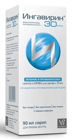 Купить Ингавирин сироп с мерным шприцем 30 мг 90 мл