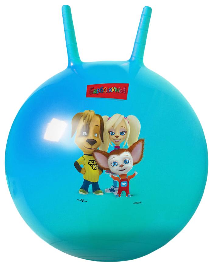 Мяч попрыгун ЯиГрушка Барбоскины 50 см