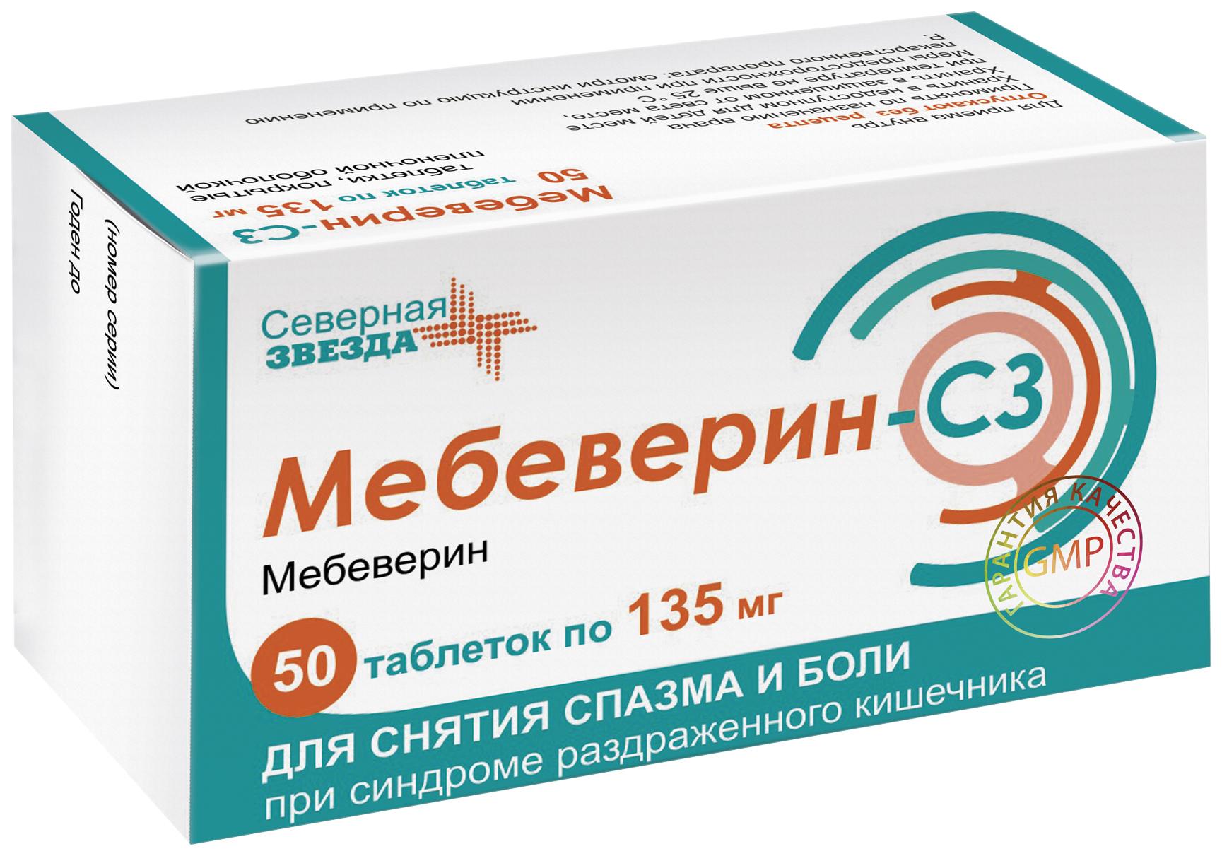 Мебеверин СЗ 135 мг таблетки покрытые пленочной