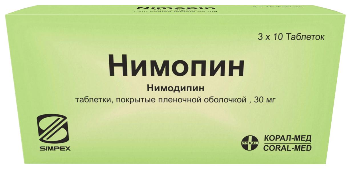 Нимопин 30 мг таблетки покрытые пленочной оболочкой