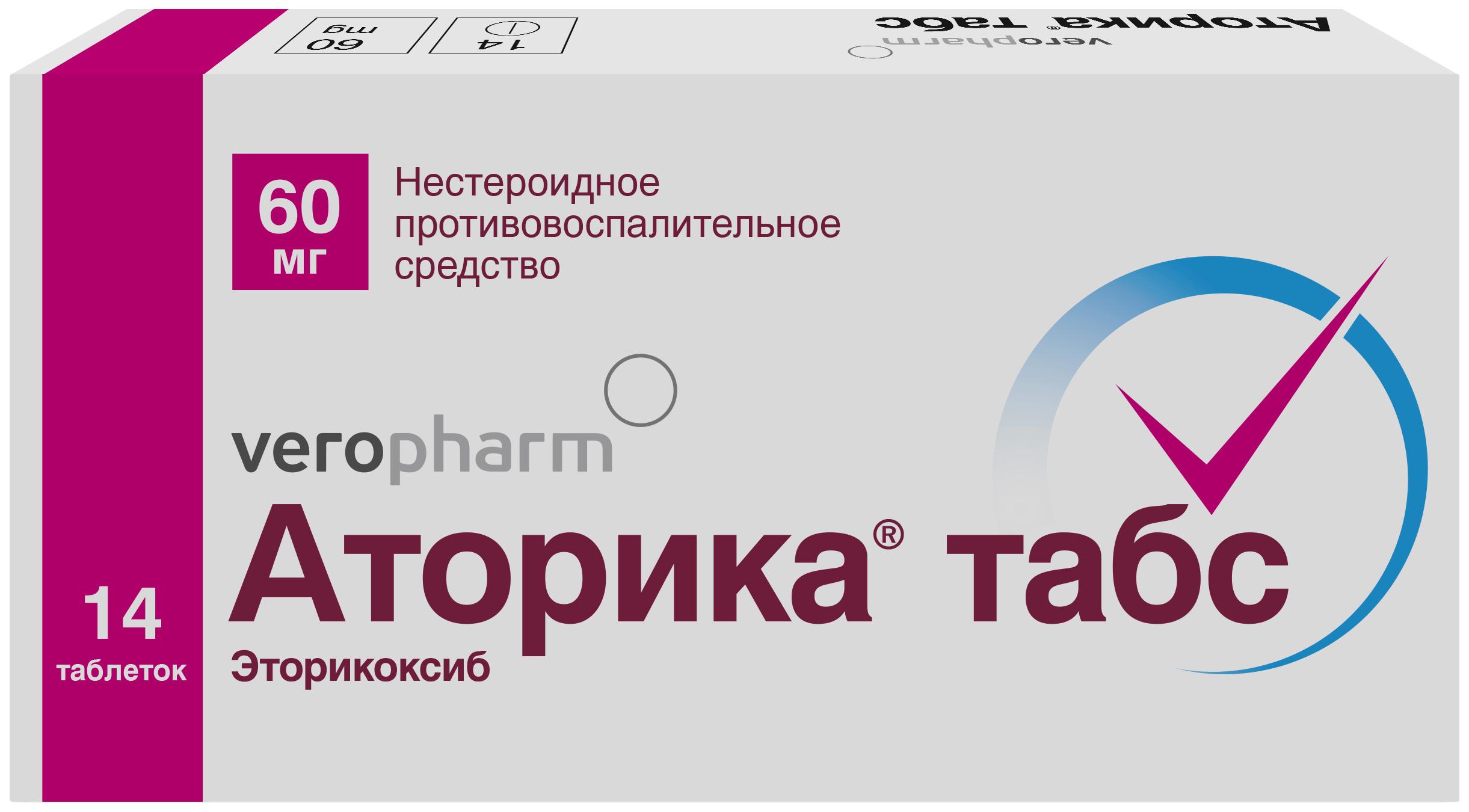 Аторика табс 60 мг таблетки покрытые пленочной