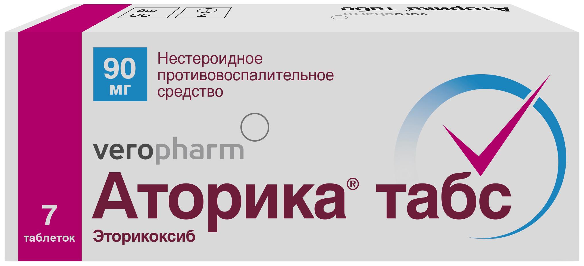 Аторика табс 90 мг таблетки покрытые пленочной