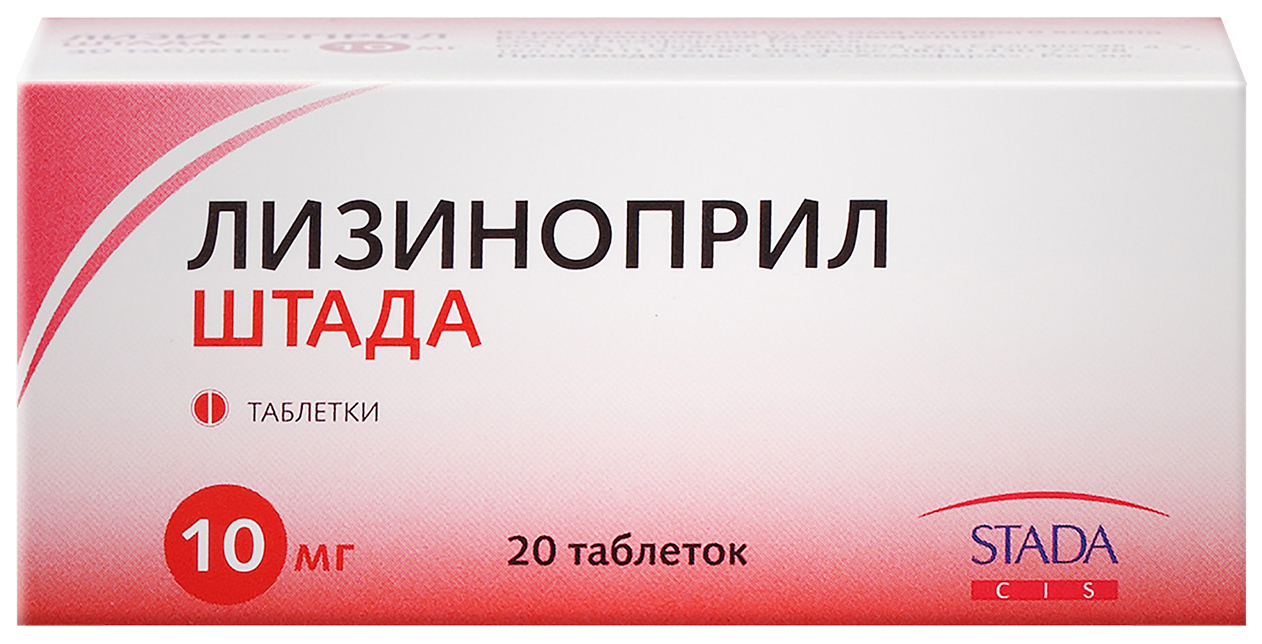 Лизиноприл-Штада 10 мг таблетки 20 шт.