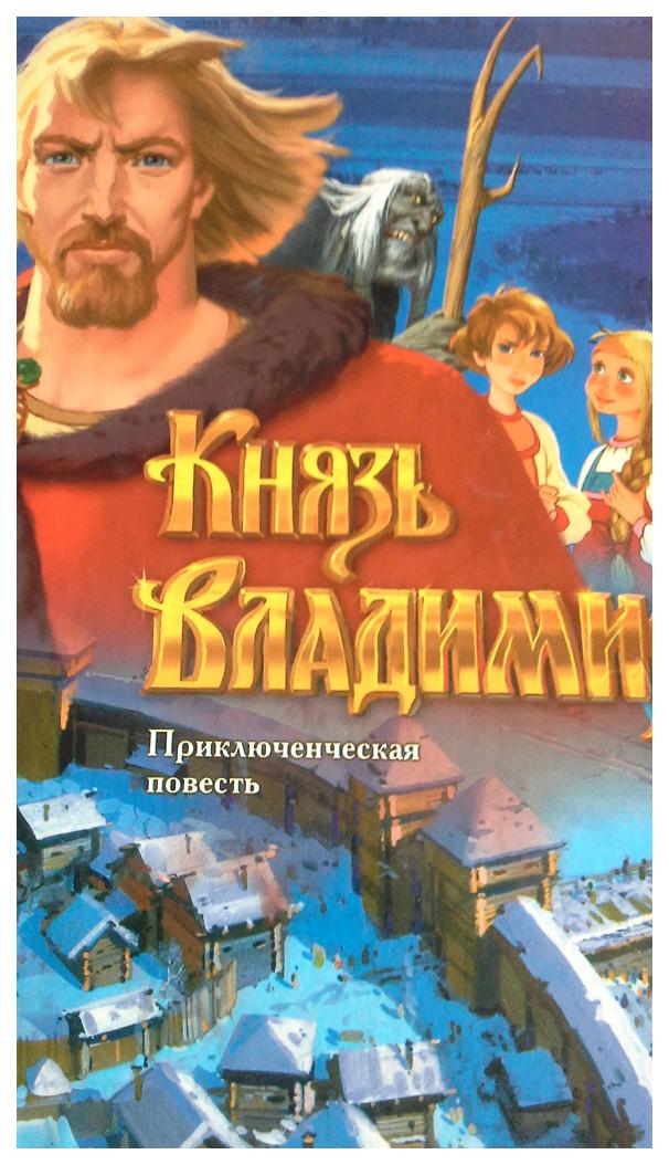 Книга Князь Владимир (синяя). Приключенческая повесть