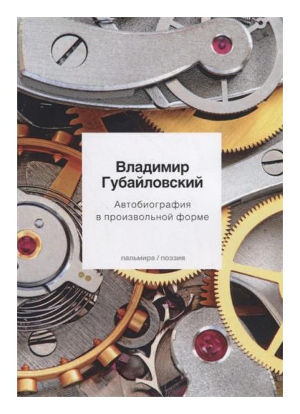 Книга Автобиография в произвольной форме