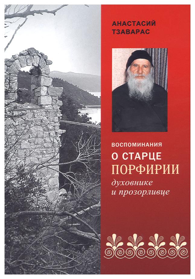Книга Воспоминания о старце Порфирии, духовнике и прозорливце