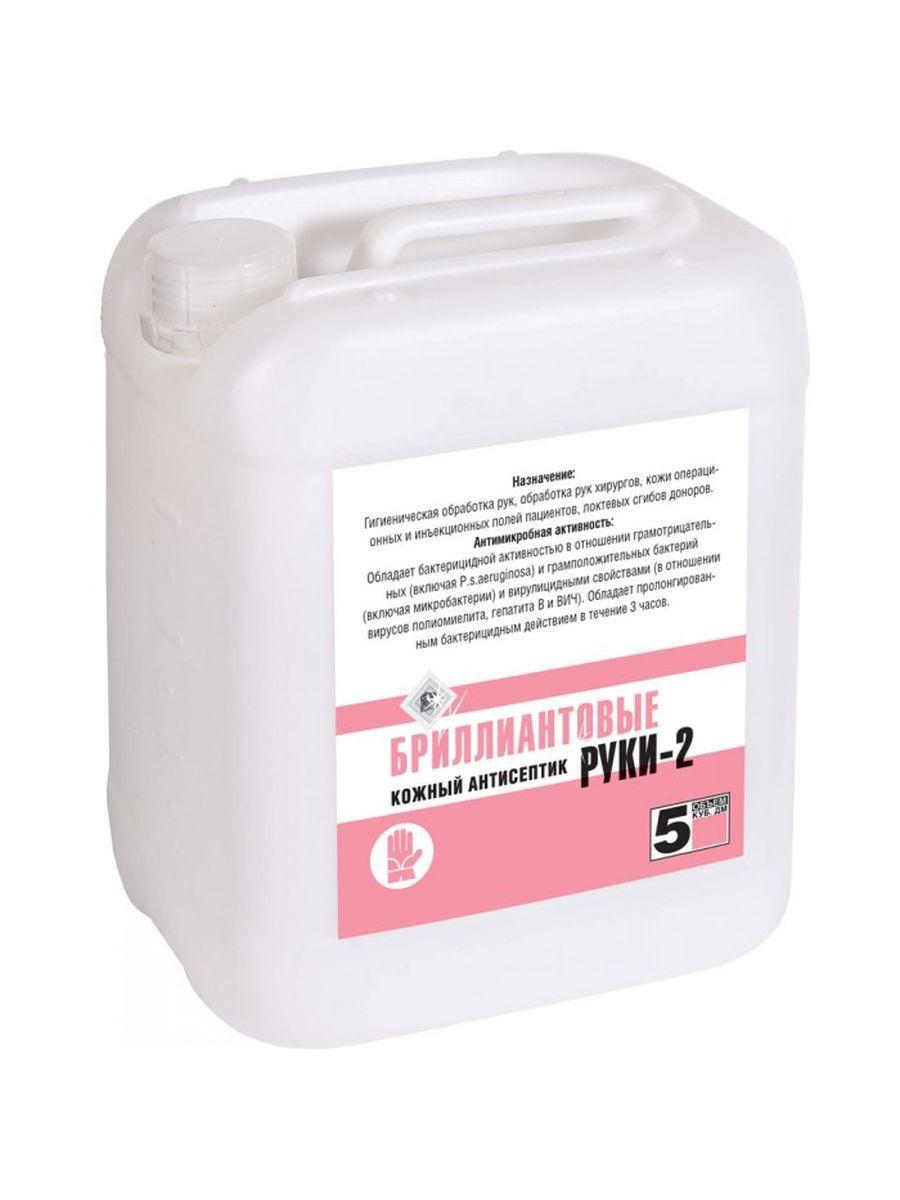 Купить Антисептическое средство Бриллиантовые Руки-2 5 литров, Гигиена-Мед, ООО Гигиена Мед
