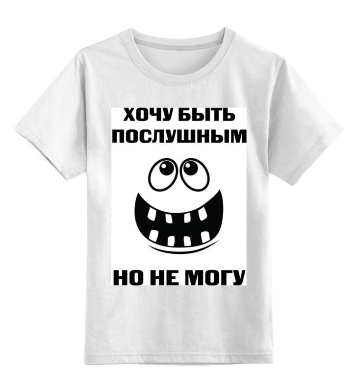 Купить 0000002520760, Детская футболка Printio Я послушный цв.белый р.140,