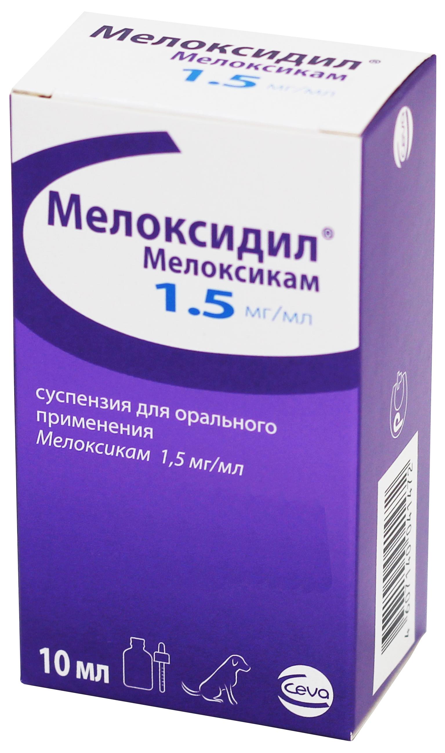 Суспензия для орального применения CEVA Мелоксидил, 10мл