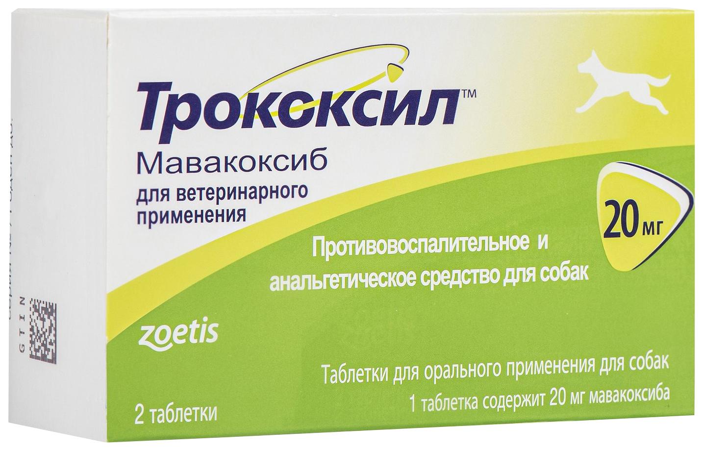 Препарат для собак ZOETIS Трококсил противовоспалительное средство