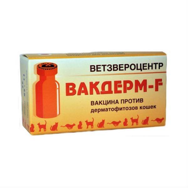Вакцина для кошек ВЕТЗВЕРОЦЕНТР Вакдерм F против