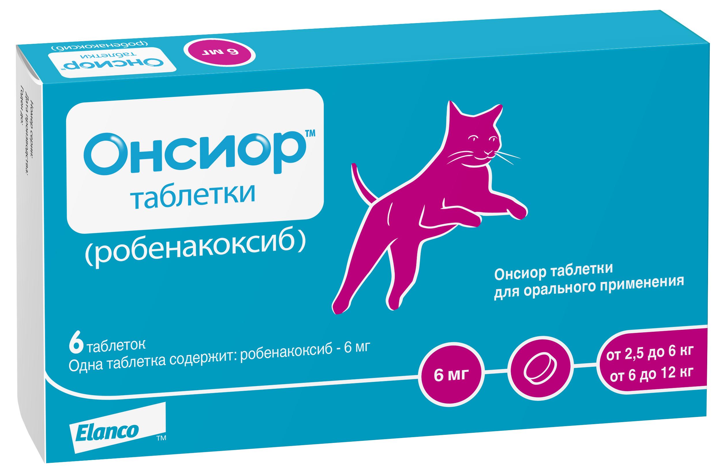 Противовоспалительный и болеутоляющий препарат для кошек ELANCO Онсиор 6мг 6 таб.