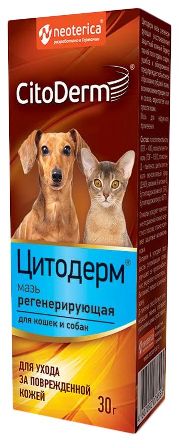 Мазь регенерирующая CitoDerm для кошек и собак,