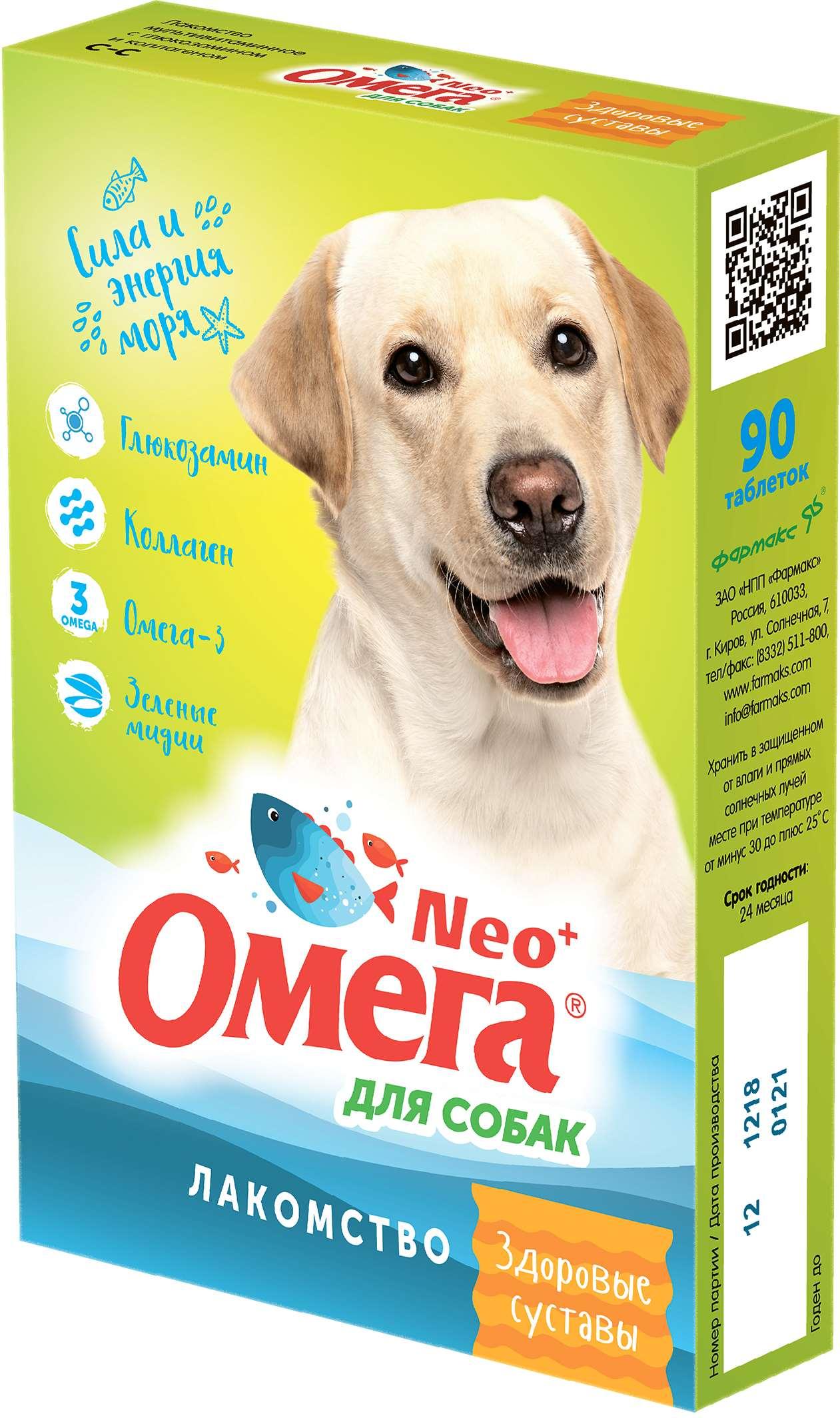 Витаминный комплекс для собак Омега Neo+, Здоровые