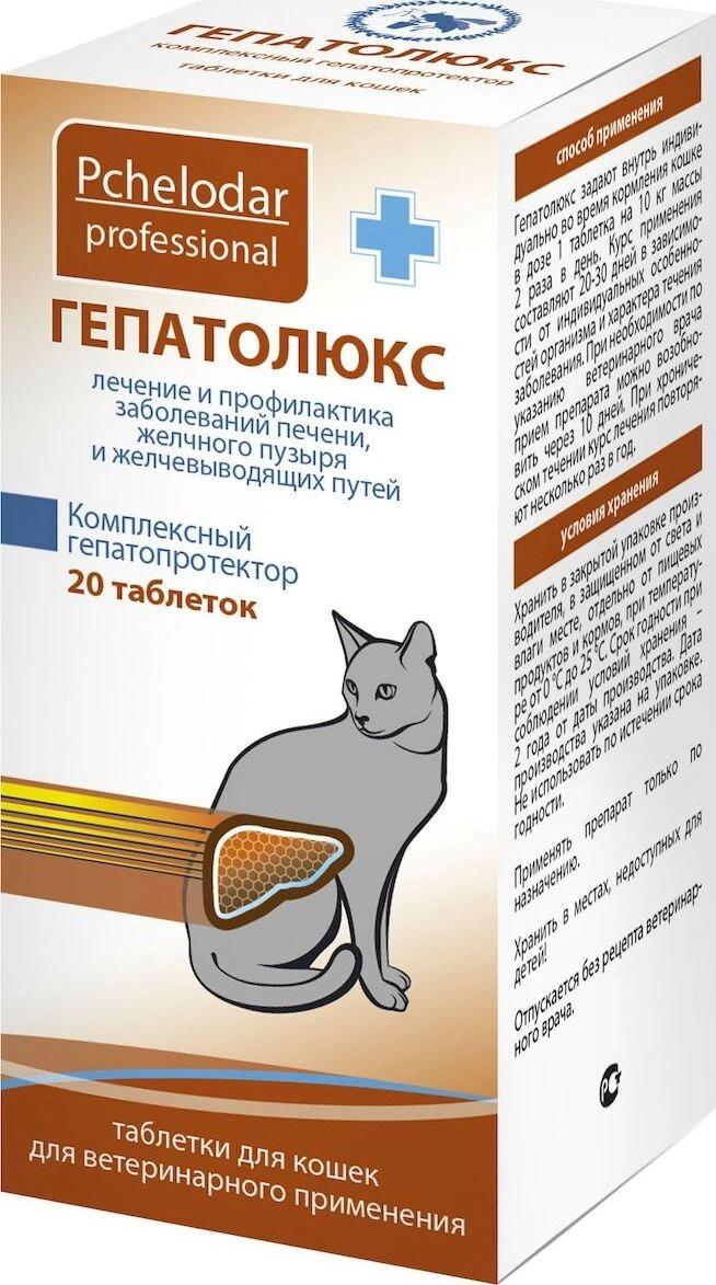 Гепатолюкс Pchelodar, для кошек, 20 таб