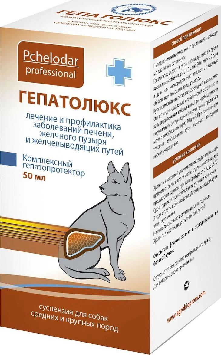 Гепатолюкс Pchelodar, суспензия для собак средних