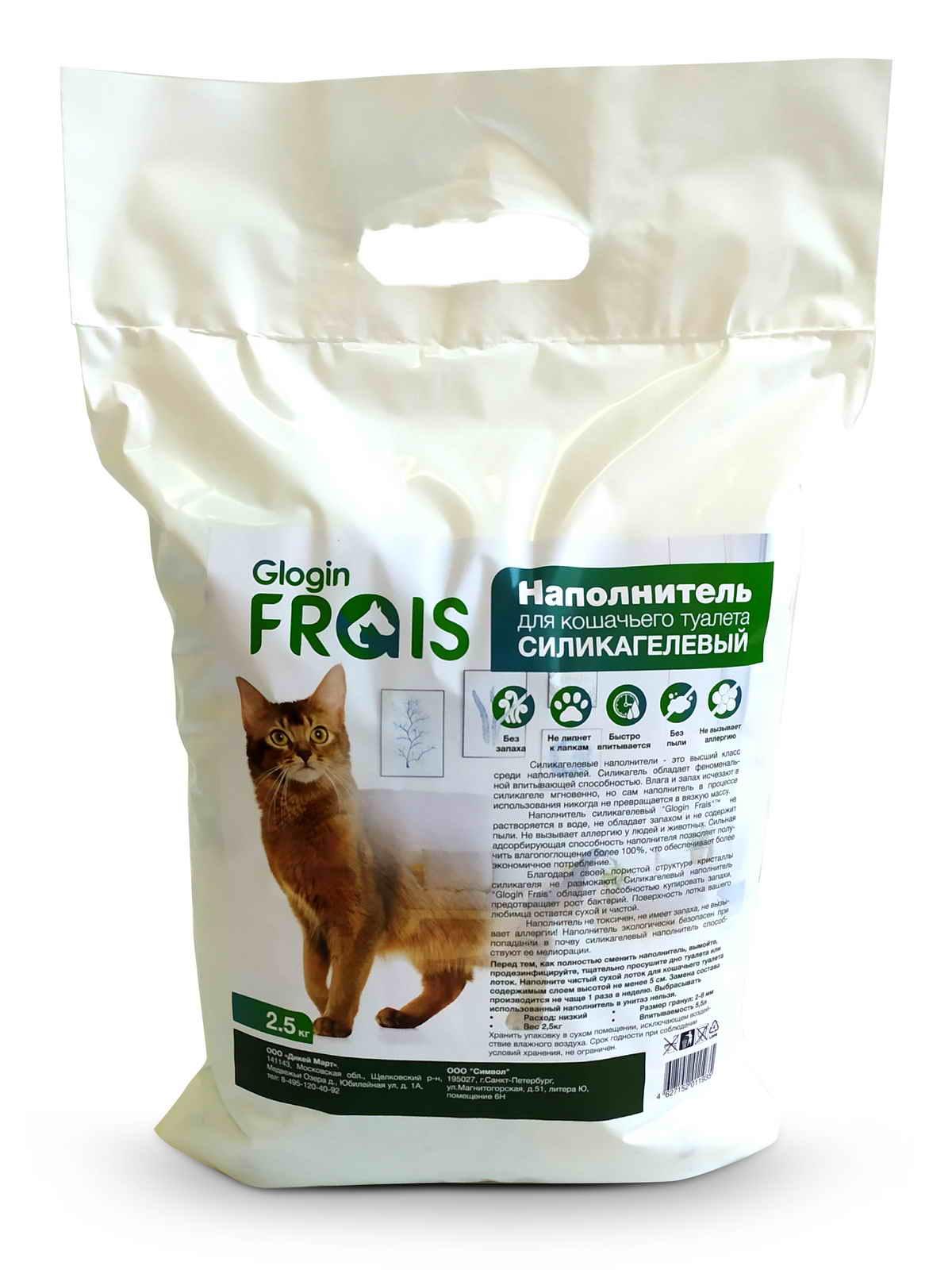 Впитывающий наполнитель для кошек FRAIS силикагелевый,