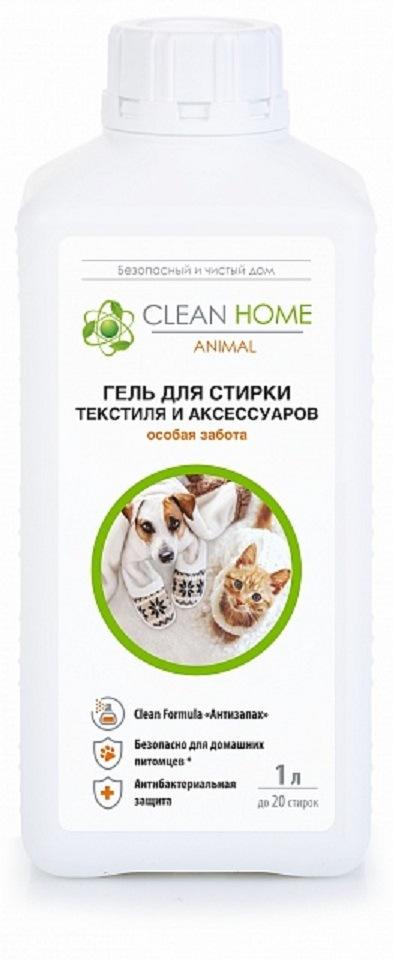 CLEAN HOME Гель для стирки текстиля