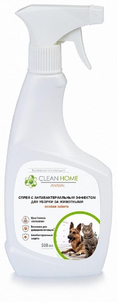 Средства для уборки и дезинфекции мест обитания