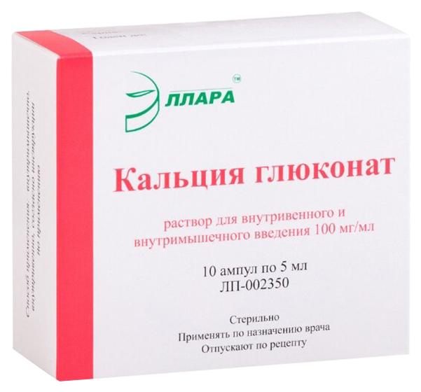 Кальция глюконат (амп. 10% 5 мл №10)