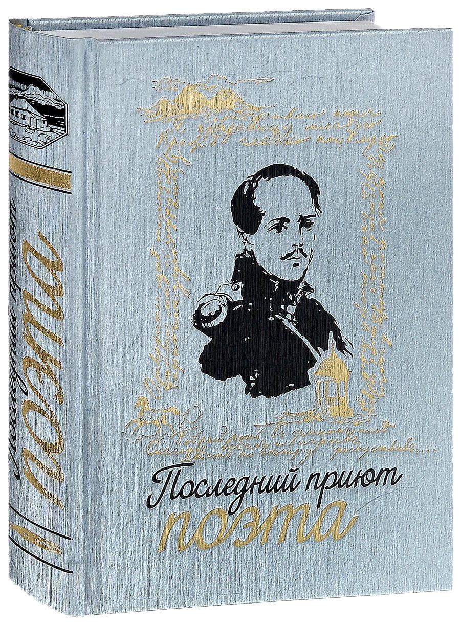 Книга Последний приют поэта. Лермонтовский Пятигорск (количество томов: 2) фото