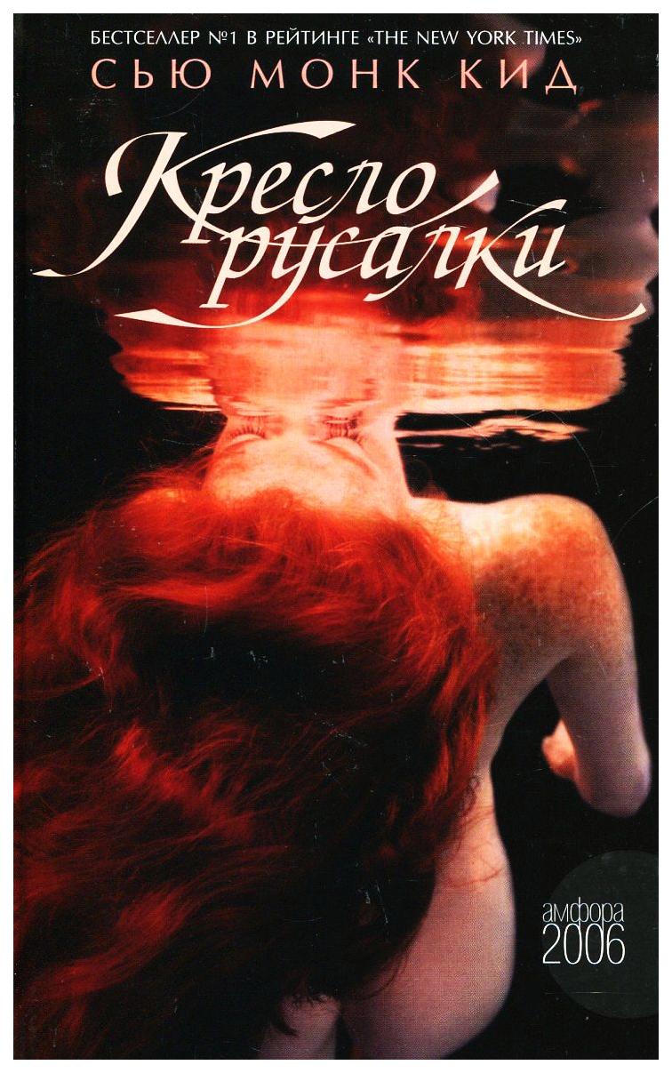 Книга Кресло русалки