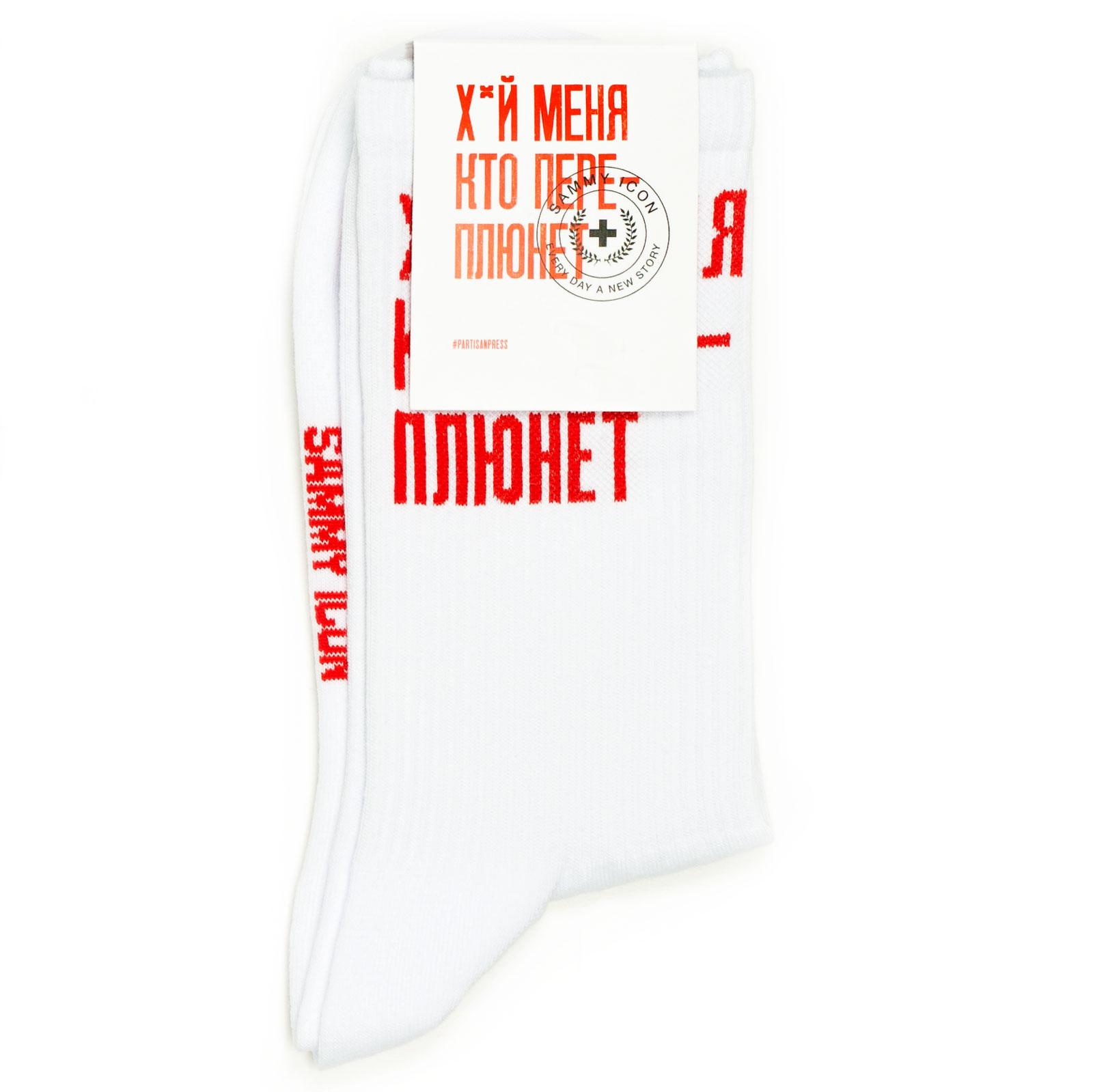 Носки унисекс Sammy icon Pereplyunet белые 40-46 RU