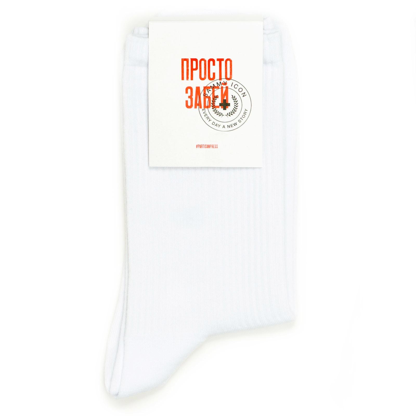 Носки унисекс Sammy icon Zabey белые 36-40 RU