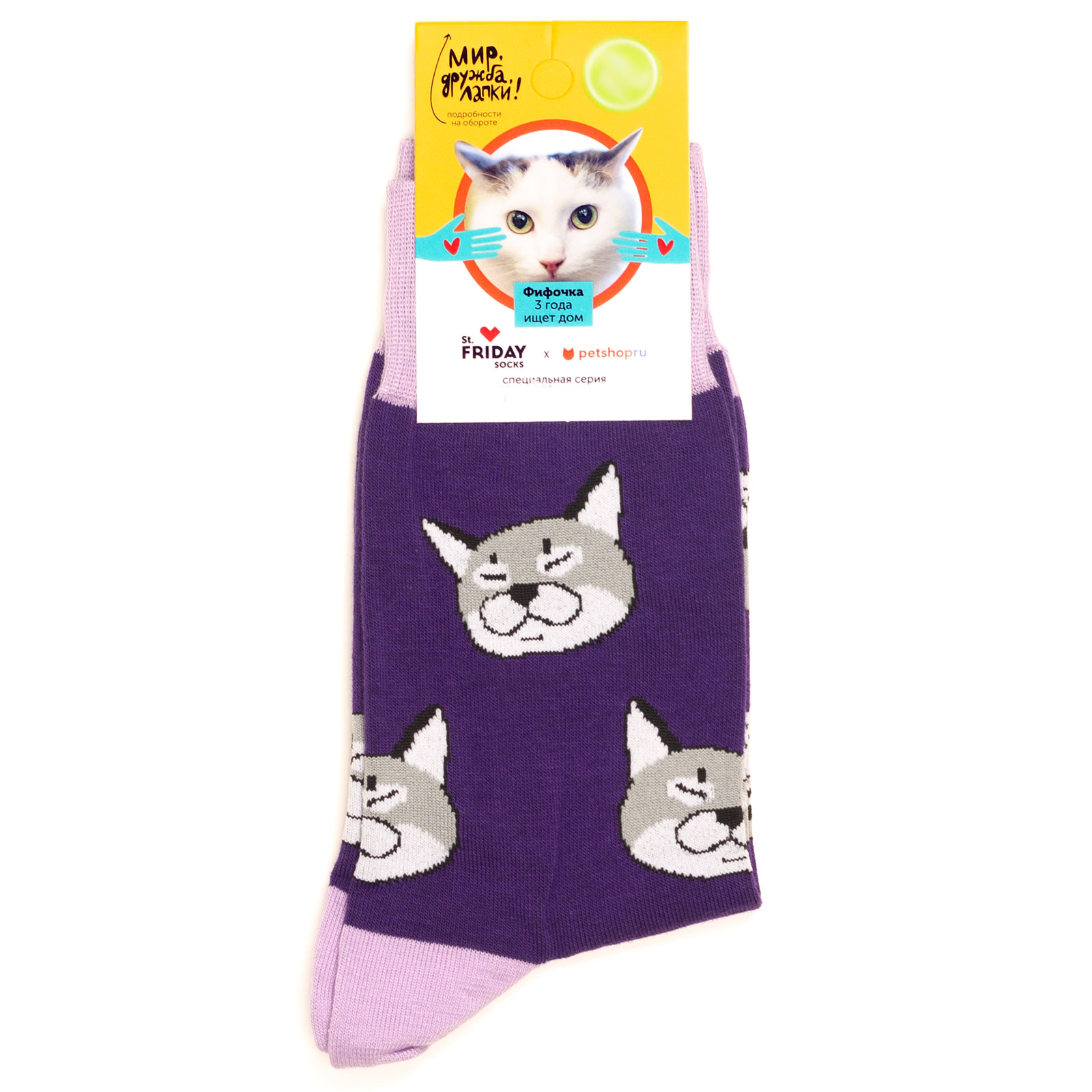 Носки унисекс St.Friday Socks St_Friday_Kot_Dvornyaga фиолетовые 38-41 RU