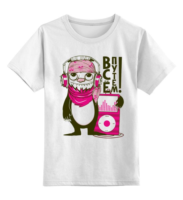 Купить 0000002479034, Детская футболка классическая унисекс Printio Все путем,