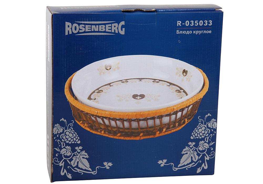 ROSENBERG RCE-035005-RR