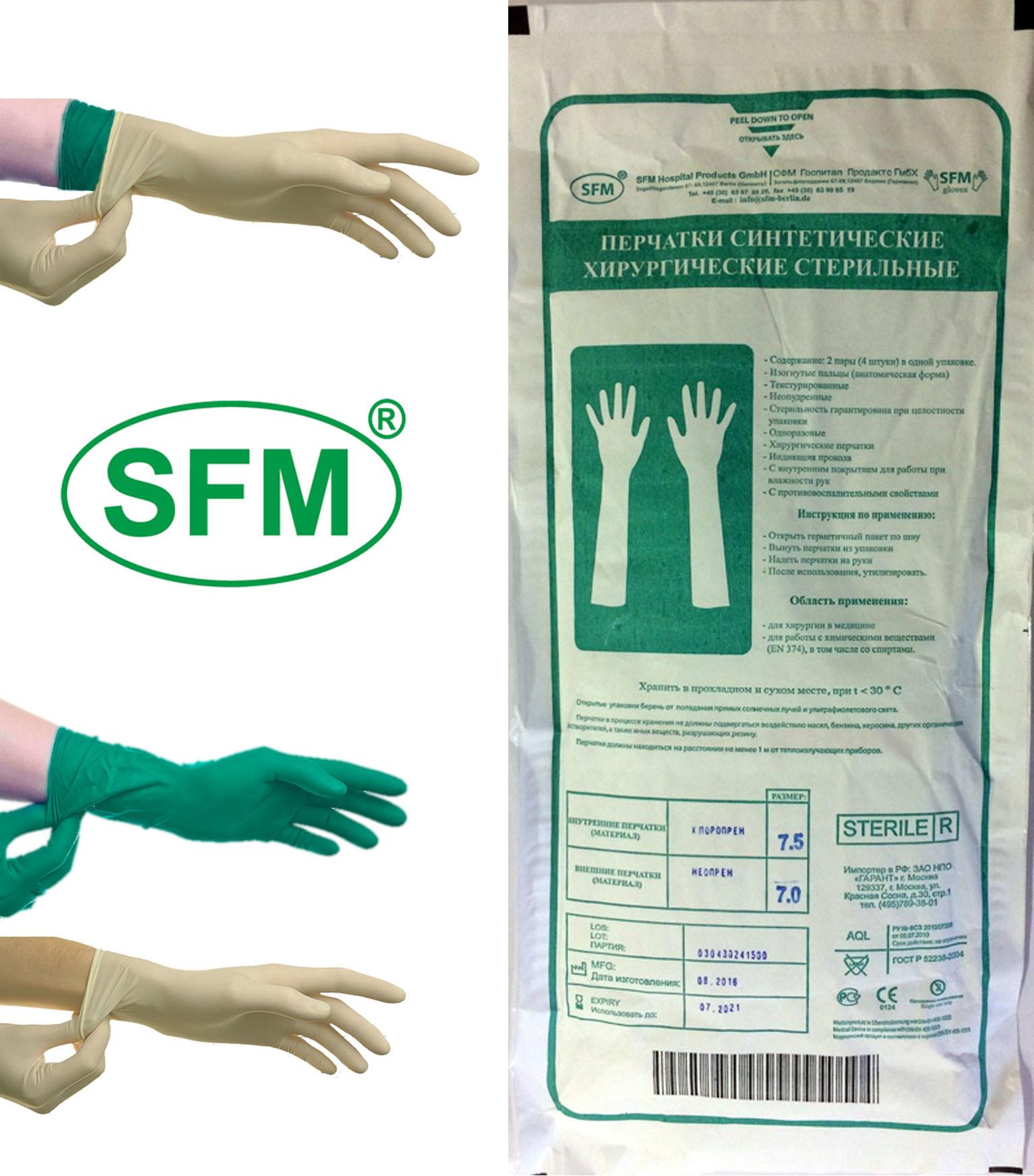 Купить Перчатки хирургические стерильные SFM размер L 2 пары