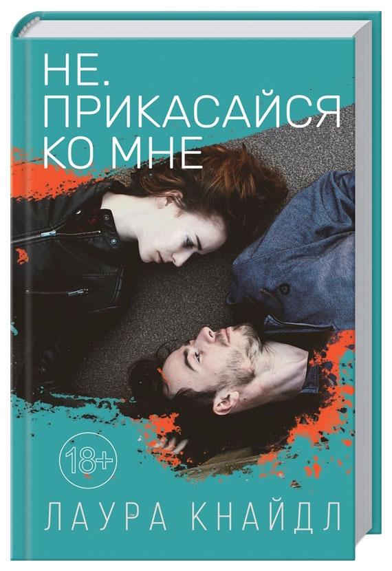 Клуб Семейного Досуга / Книга Не. Прикасайся ко мне