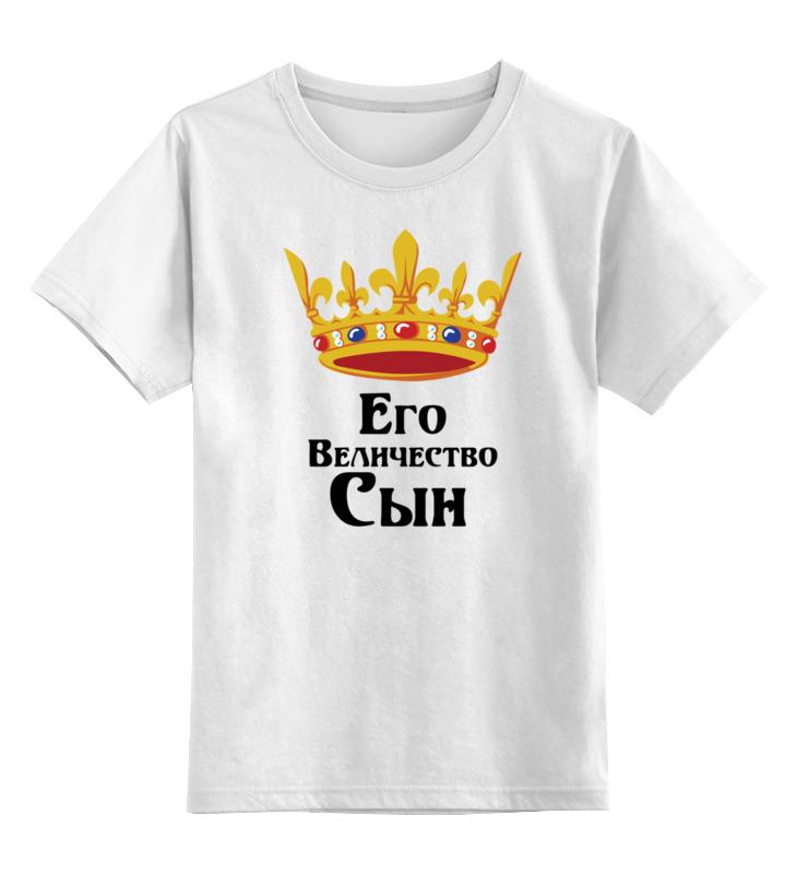 Детская футболка Printio Его величество сын цв.белый р.104 0000002459504 по цене 790