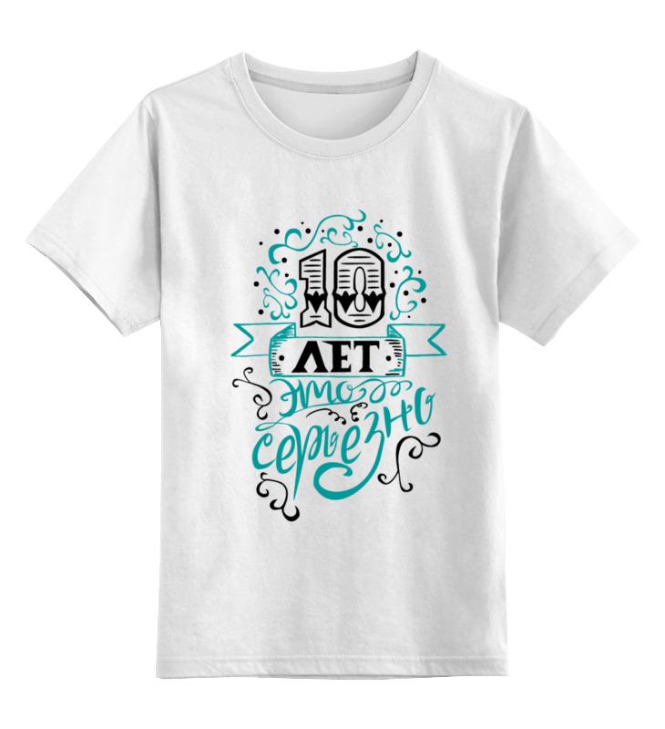 Детская футболка Printio 10 лет это серьезно цв.белый р.104 0000002473504 по цене 790