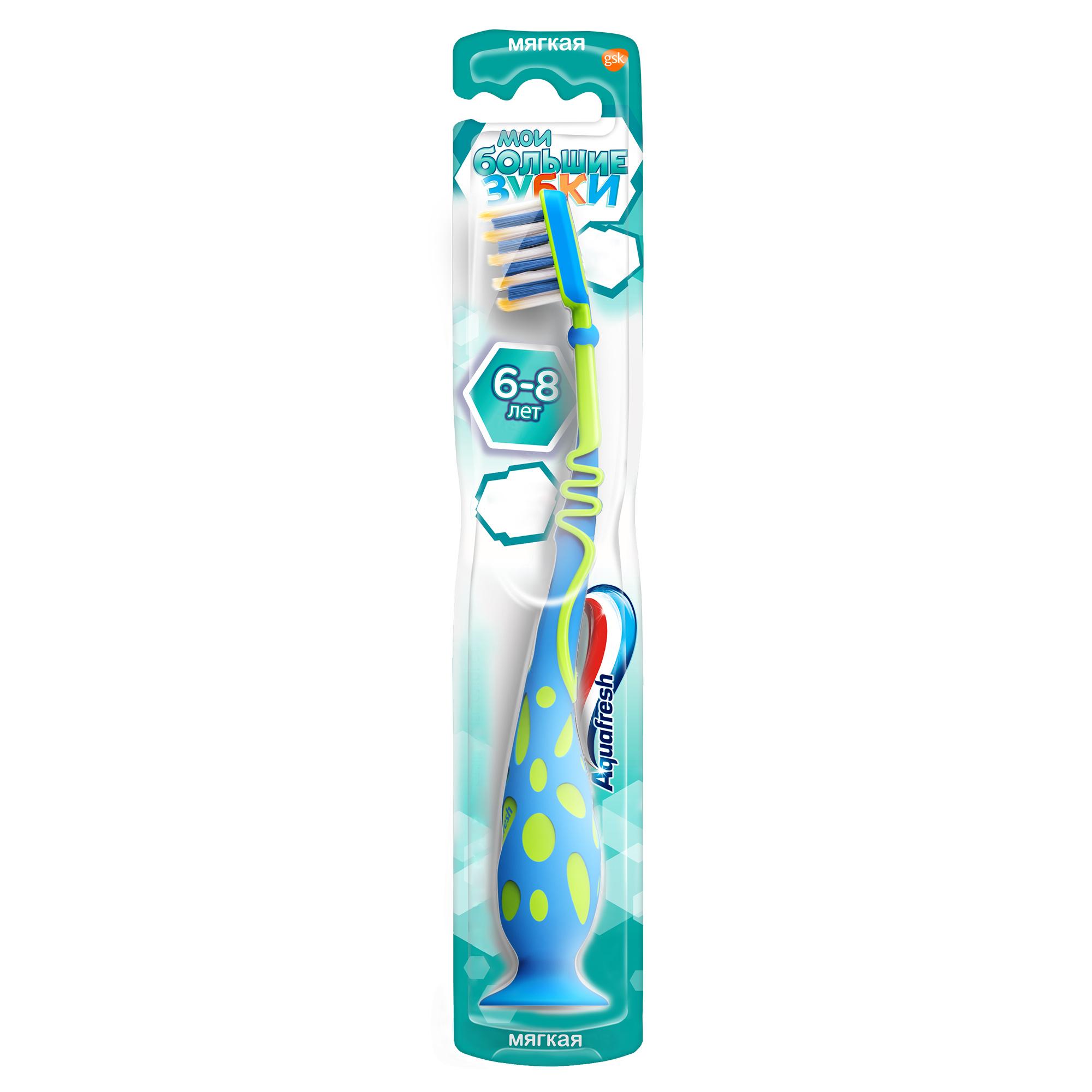 Зубная щетка Aquafresh Мои большие зубки, для детей от 6 до 8 лет