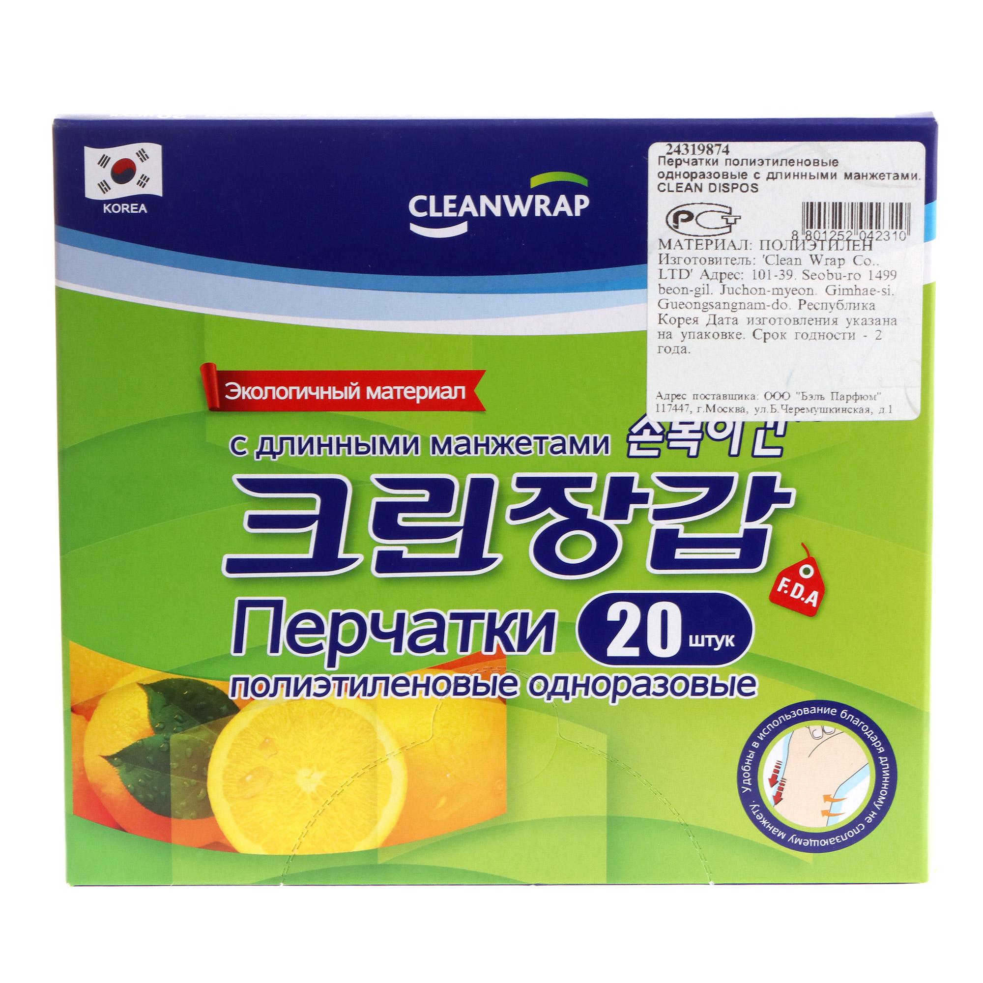 Перчатки CLEANWRAP  полиэтиленовые с длинными манжетами