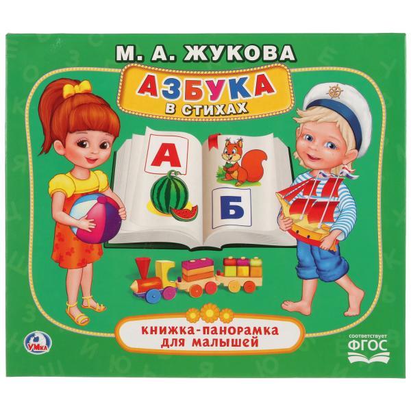 Купить Книжка-панорамка УМка М.А. Жукова Азбука в стихах для малышей, Умка,