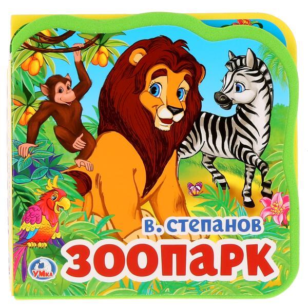 Купить Книжка EVA УМка В. Степанов Зоопарк с вырубкой и пазлами, Умка,