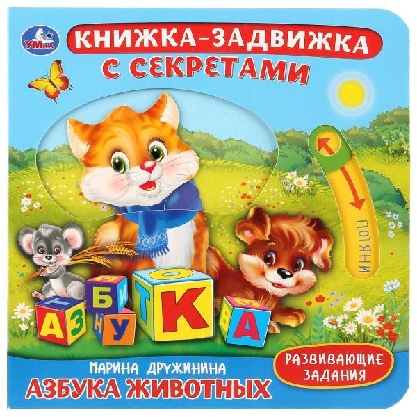 Купить Книжка УМка М. Дружинина Азбука животных с подвижными элементами, Умка,